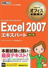 マイクロソフトオフィス教科書 Excel 2007 エキスパート(Microsoft Office Specialist)改訂版-電子書籍