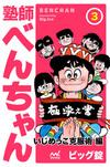 塾師べんちゃん 第3巻 いじめっこ克服術編-電子書籍