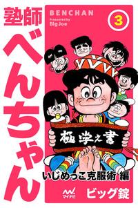 塾師べんちゃん 第3巻 いじめっこ克服術編