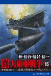 真・大東亜戦争(16)-電子書籍