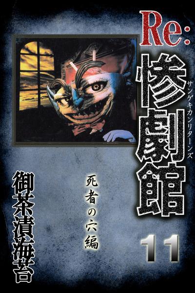 惨劇館リターンズ11 死者の穴編-電子書籍