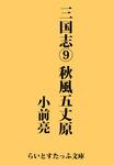 三国志9 秋風五丈原-電子書籍