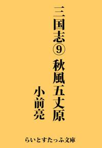 三国志9 秋風五丈原