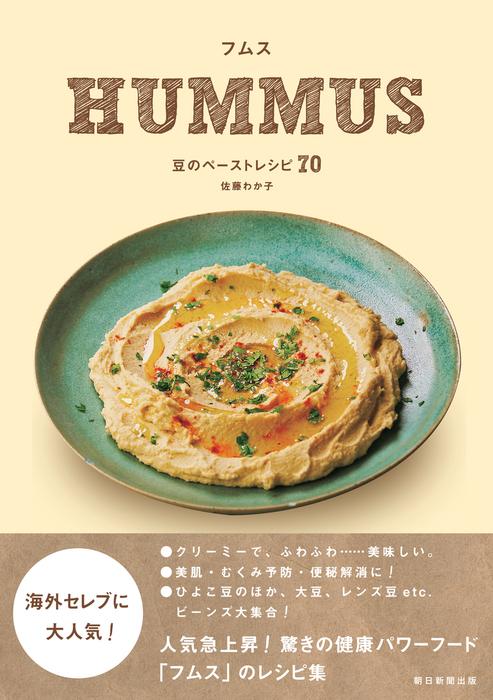 フムス HUMMUS 豆のペーストレシピ70拡大写真