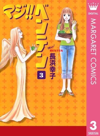 マジ!! ベンテン 3-電子書籍