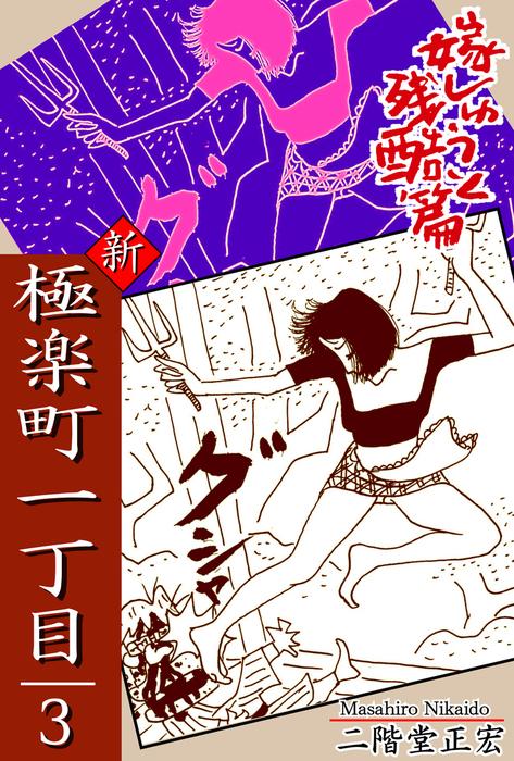 極楽町一丁目(3)― 嫁しゅうと残酷篇 ―-電子書籍-拡大画像