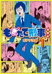 もぎたて刑事柑橘系 1-電子書籍