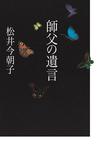 師父の遺言-電子書籍