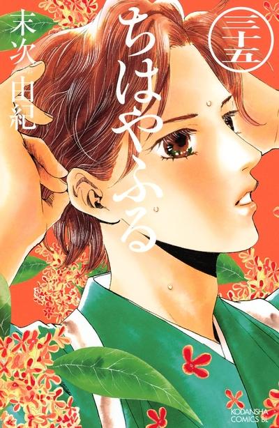 ちはやふる(35)-電子書籍