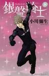 銀盤騎士(8)-電子書籍
