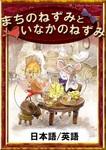 まちのねずみといなかのねずみ 【日本語/英語版】-電子書籍