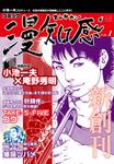 漫知感 Vol.1 ~小池一夫プロデュース!伝説の漫画雑誌~-電子書籍