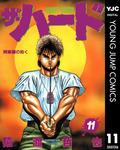 ザ・ハード 11-電子書籍