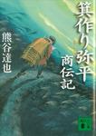 箕作り弥平商伝記-電子書籍