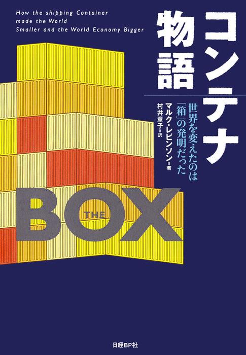 コンテナ物語 世界を変えたのは「箱」の発明だった-電子書籍-拡大画像
