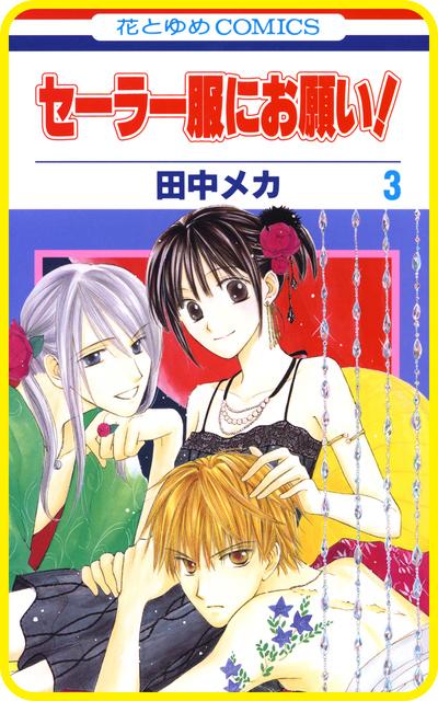 【プチララ】セーラー服にお願い! story10-電子書籍