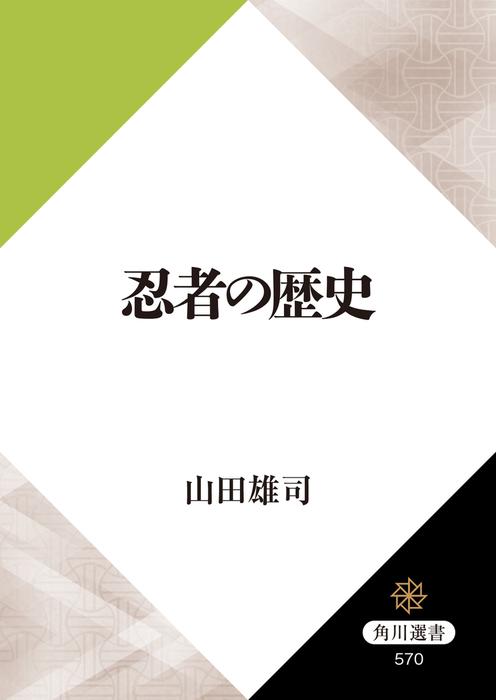 忍者の歴史-電子書籍-拡大画像