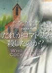 だれがコマドリを殺したのか?-電子書籍