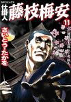仕掛人 藤枝梅安 11巻-電子書籍