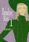 Paradise Kiss1-電子書籍