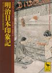 明治日本印象記 オーストリア人の見た百年前の日本-電子書籍