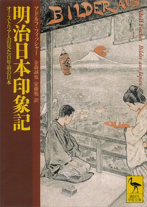 明治日本印象記 オーストリア人の見た百年前の日本-電子書籍-拡大画像
