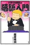 パタリロ師匠の落語入門-電子書籍