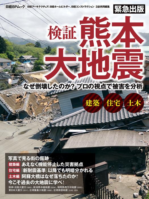 検証 熊本大地震 なぜ倒壊したのか?プロの視点で被害を分析-電子書籍-拡大画像