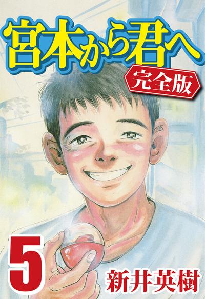 宮本から君へ [完全版] 5-電子書籍