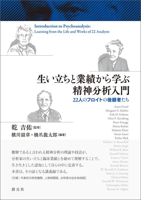 生い立ちと業績から学ぶ精神分析入門-電子書籍-拡大画像