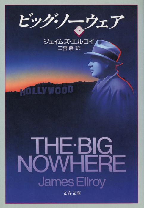 ビッグ・ノーウェア(下)-電子書籍-拡大画像