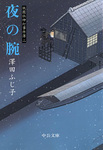夜の腕 祇園社神灯事件簿二-電子書籍