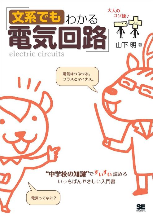 文系でもわかる電気回路-電子書籍-拡大画像