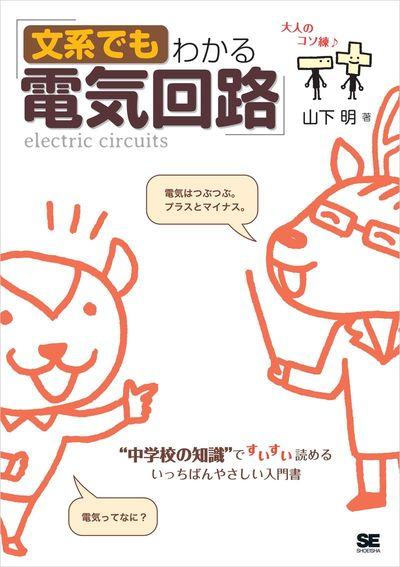 文系でもわかる電気回路-電子書籍
