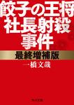 最終増補版 餃子の王将社長射殺事件-電子書籍
