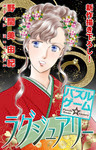 Love Silky パズルゲーム☆ラグジュアリー story05-電子書籍