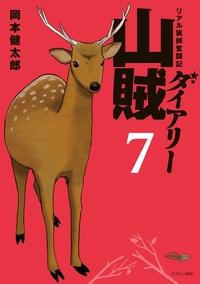 山賊ダイアリー(7)-電子書籍