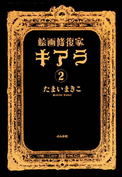 絵画修復家キアラ2巻拡大写真