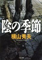D県警シリーズ(文春文庫)