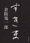 すきま-電子書籍
