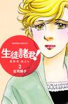 生徒諸君! 最終章・旅立ち(2)-電子書籍