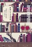 世界の8大文学賞 受賞作から読み解く現代小説の今-電子書籍