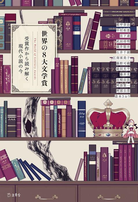世界の8大文学賞 受賞作から読み解く現代小説の今-電子書籍-拡大画像