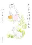 きょうの猫村さん 6-電子書籍
