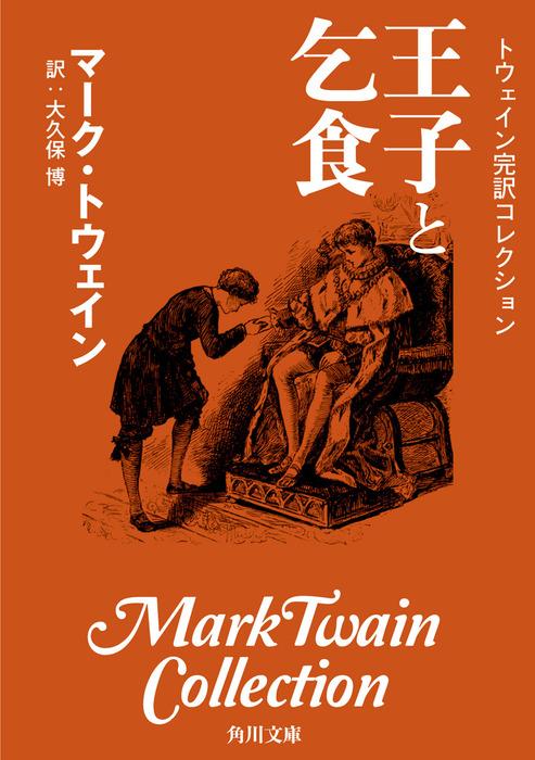 トウェイン完訳コレクション 王子と乞食-電子書籍-拡大画像