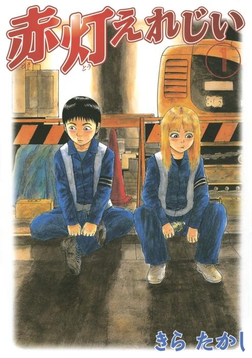 赤灯えれじい(1)-電子書籍-拡大画像