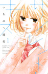 サイレント・キス(1)-電子書籍