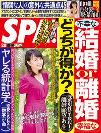 週刊SPA! 2017/5/30号