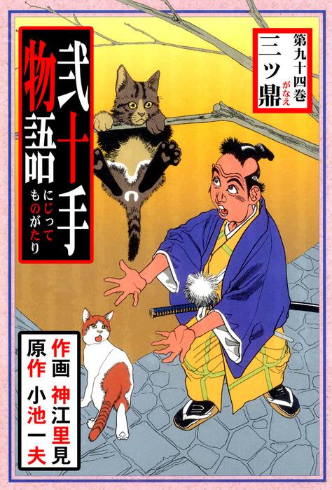 弐十手物語(94)拡大写真