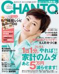 CHANTO 2016年 05月号-電子書籍